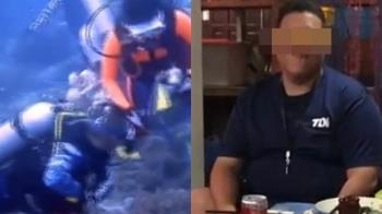 玩潛水!他深海關2遊客氧氣瓶 遭逮辯開玩笑
