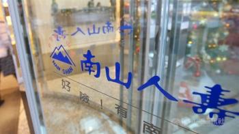 史上最重!南山人壽出包遭罰3千萬元 董座停職2年