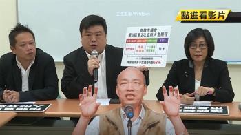 韓請3月無薪假拚選舉?綠委:拒質詢人形立牌