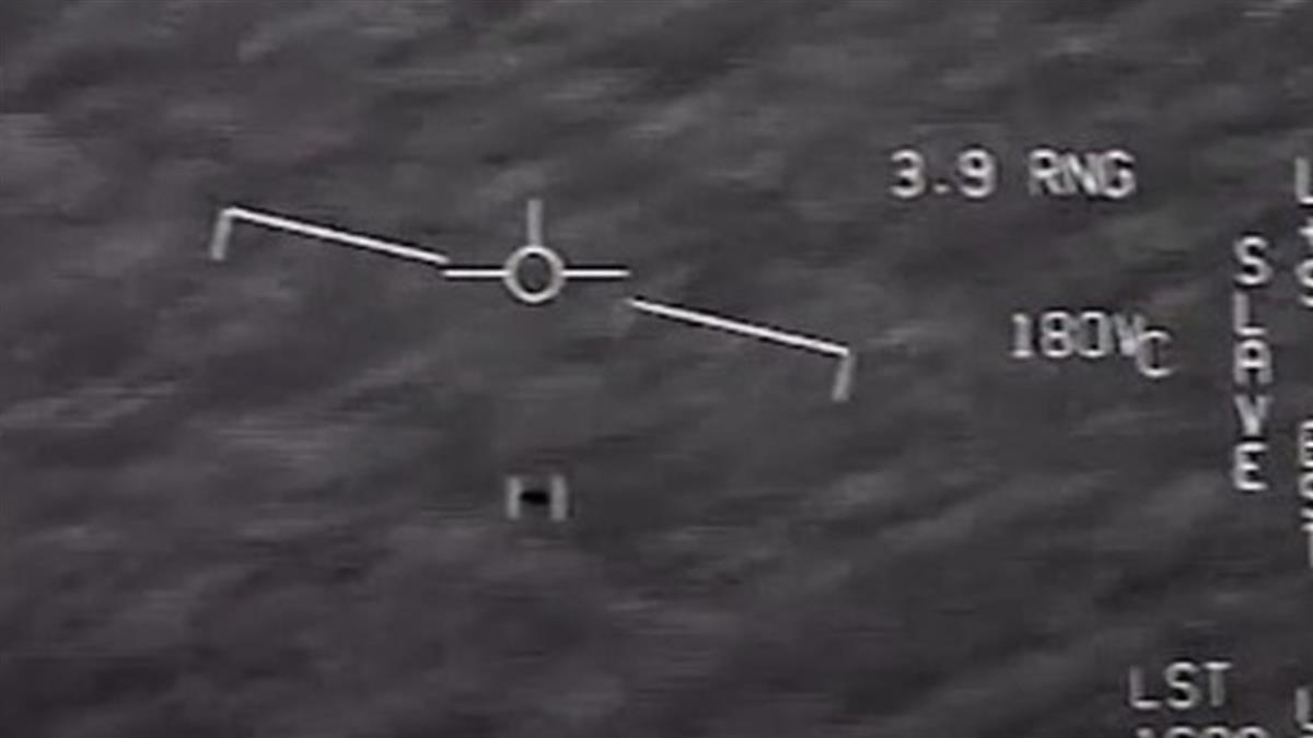 是真的!3段UFO片外洩 美軍證實:不該被外界知道