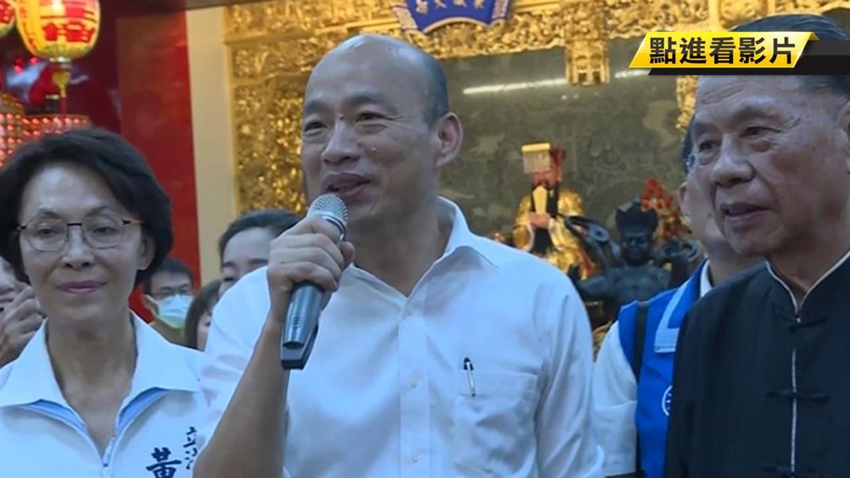 韓國瑜拜宮廟 遭市民嗆聲高喊落跑市長辭職