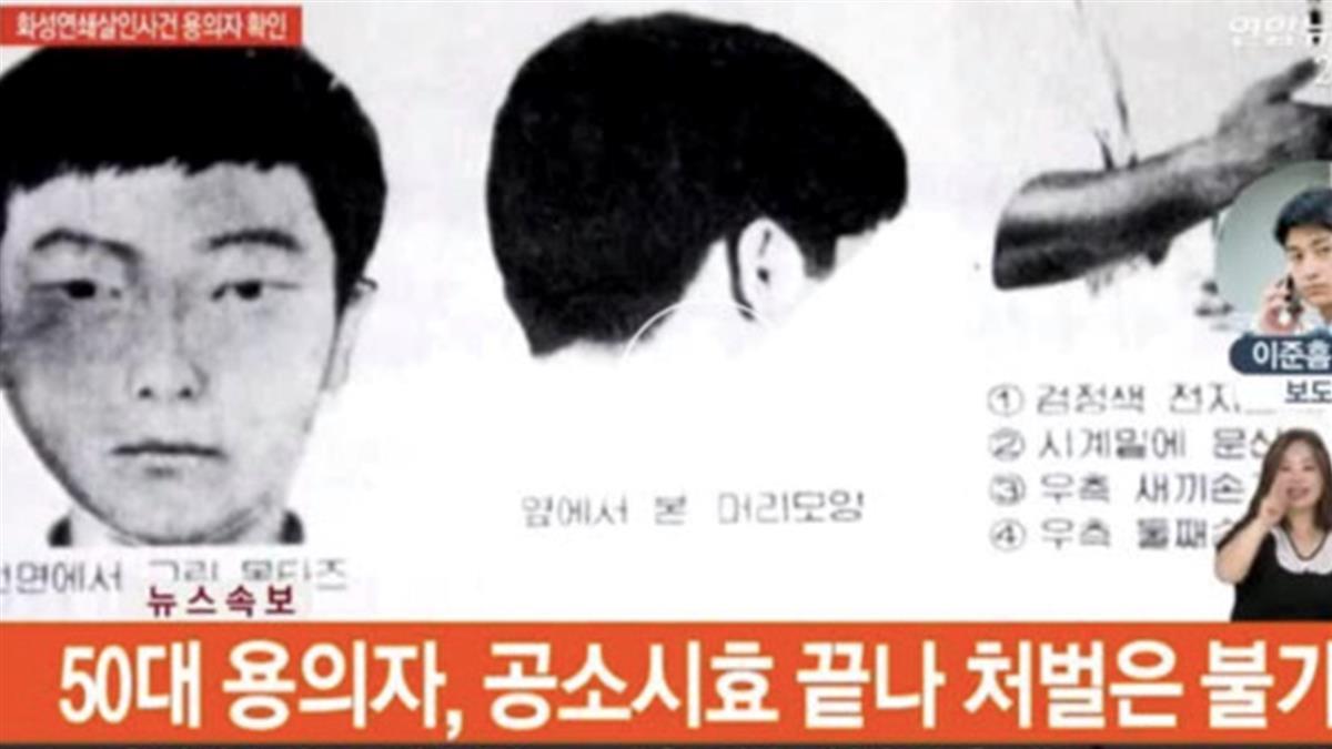 韓33年最大懸案!華城連環殺人案真兇抓到了