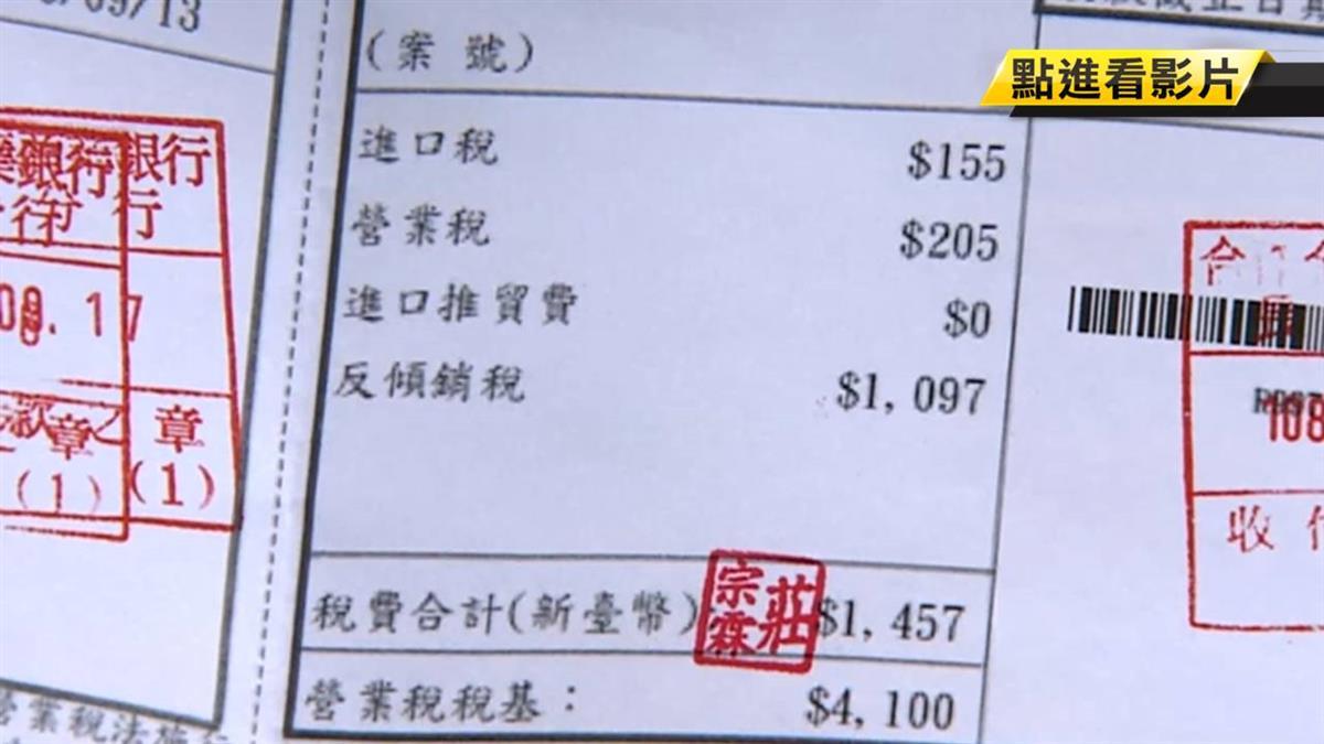 英購物網未告知從中國出貨 台女買鞋被課重稅