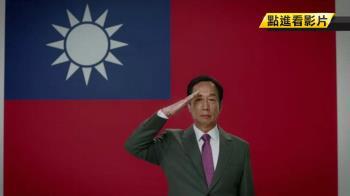 郭台銘退黨再退選 國民黨:沒黨紀處分這件事