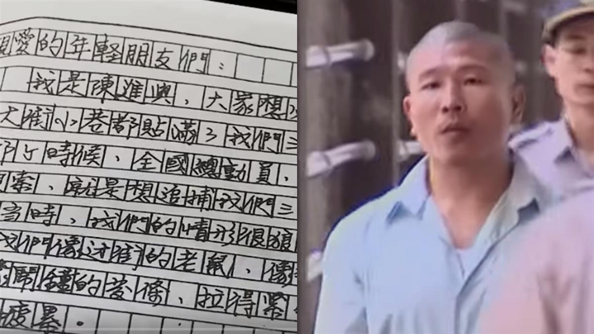 17年成魔!陳進興「罪人遺書」手稿曝光