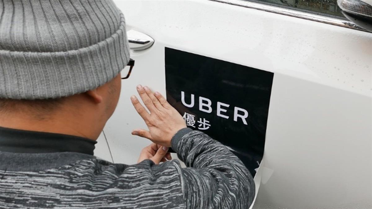 取締違法Uber延後 12/1起人車開罰