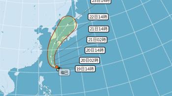 塔巴颱風生成!周五、六最接近 氣象局曝降雨時間點