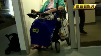 身障者就醫難!雙北過半診所連大門都進不去