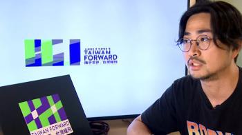 國慶主視覺設計 彰顯攜手世界台灣耀飛