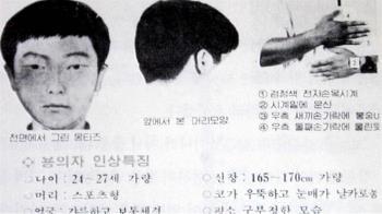 服刑24年是模範囚!華城殺人嫌是他 獄方驚呆