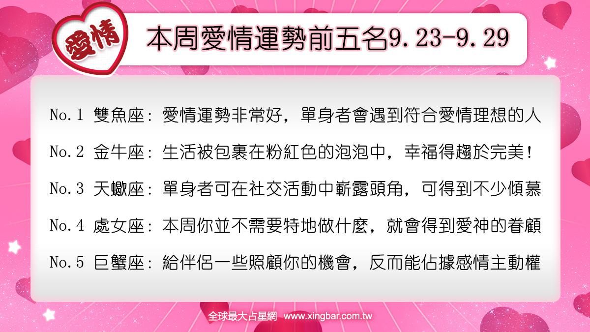 12星座本周愛情吉日吉時(9.23-9.29)