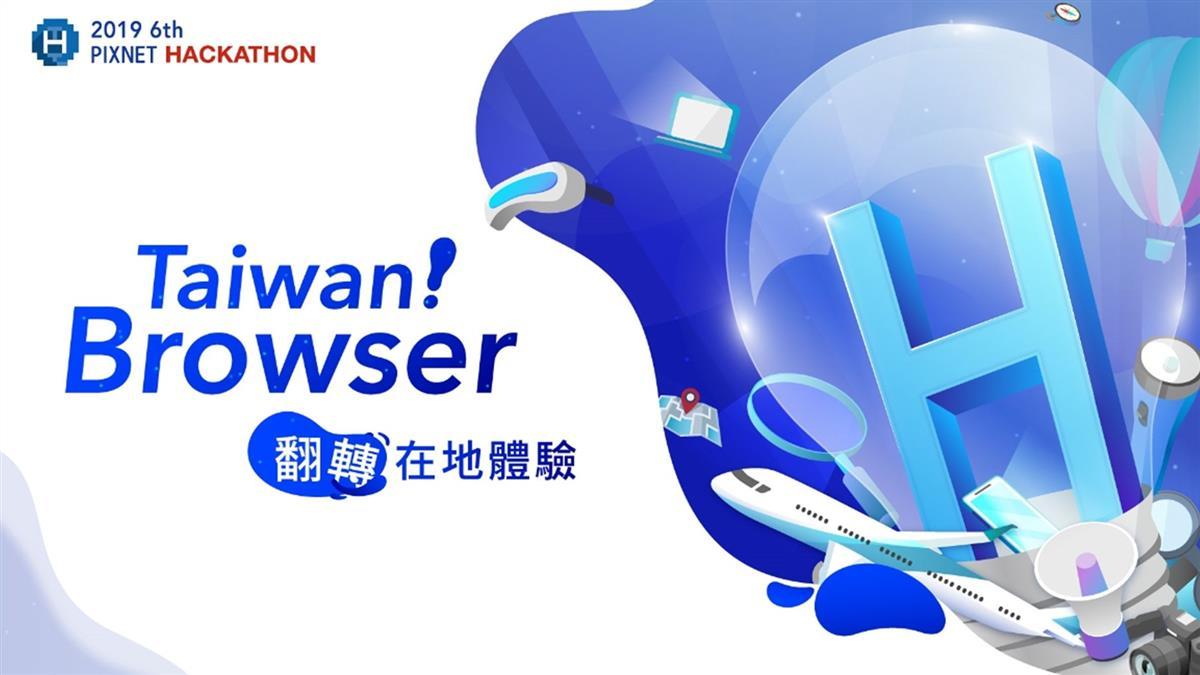 第六屆 PIXNET HACKATHON:Taiwan Browser 翻轉在地體驗