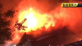 民宅二樓大火延燒隔壁厝 消防急破壞鐵門搶救