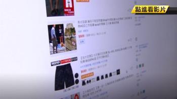 危險!美妝、服飾、旅遊訂房 5大網購平台易遭詐