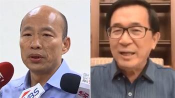 反對呂秀蓮選總統!扁:韓國瑜當選我會被抓回去