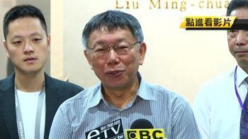 陳菊未赴立院報告私菸案 柯脫口:大號吳音寧