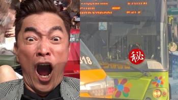目擊「阿扁」開公車!吳宗憲嚇壞:就在我面前