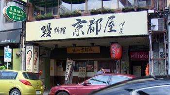 2原因收店!4大鰻魚飯 京都屋營業至10月