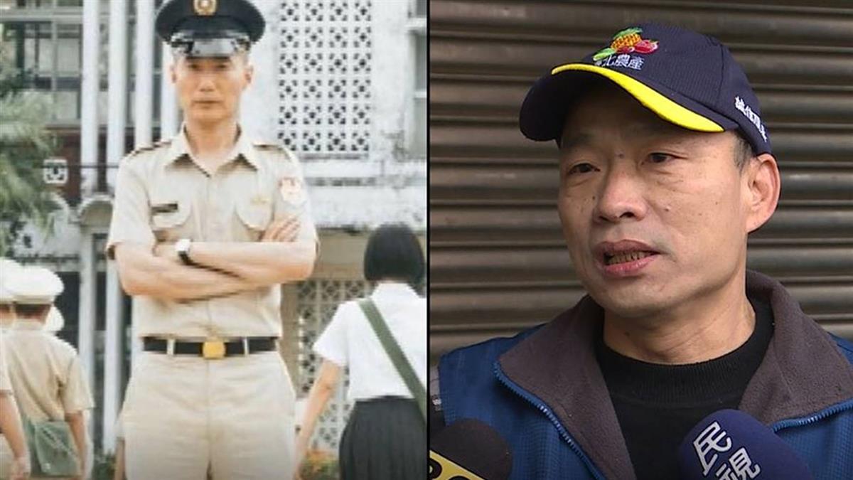 返校「白教官」討論熱 神似高雄市長韓國瑜