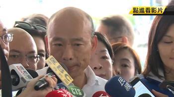 議會市政考察行程 議員跟學童起鬨喊韓總統好