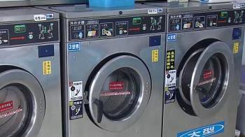 洗衣機脫水…嬤笑揭內容物:XX加蛋!孫嚇瘋
