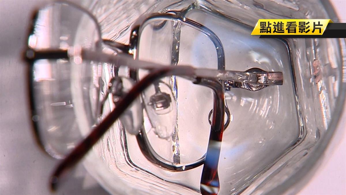 汗水腐蝕眼鏡邊框?化學老師實驗曝真相…