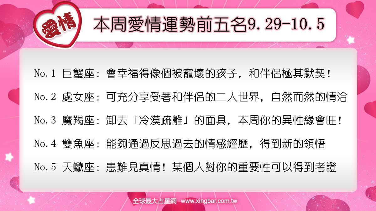 12星座本周愛情吉日吉時(9.29-10.5)