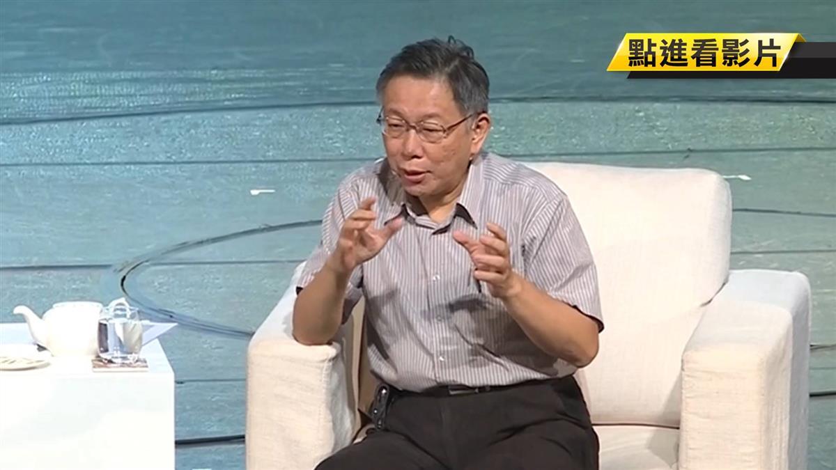 民調曝光!韓國瑜不信任度65.5% 柯文哲說話了