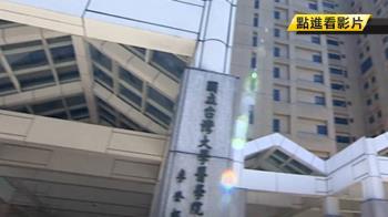台大醫院遭駭客入侵 行政院派資安單位進駐
