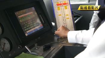 司機擅自關ATP!學者:恐發生追撞事故