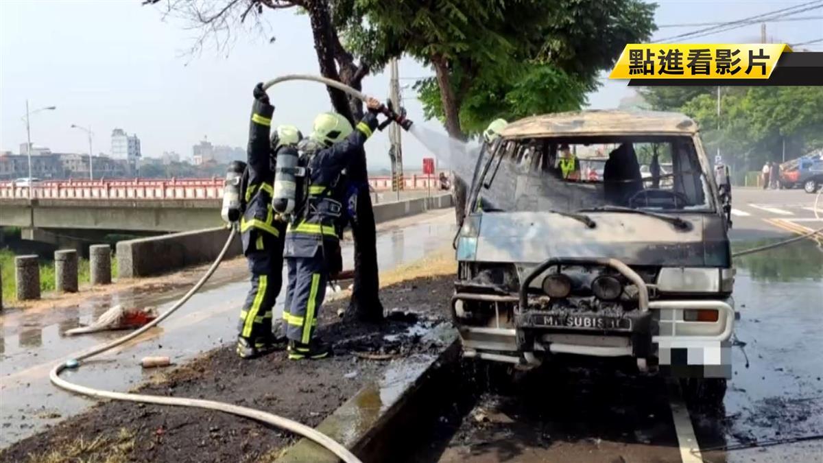 疑打火機釀禍!廂型車火燒車 竄烈焰濃煙