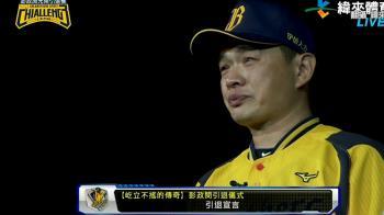 19年球員生涯結束!彭政閔引退宣言哽噎落淚