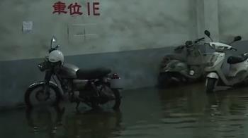 米塔中颱逼近 機車泡水能發動嗎?關鍵高度曝