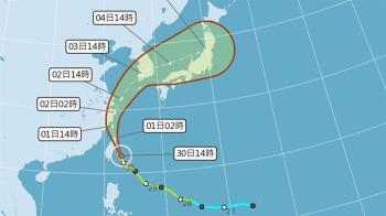 颱風米塔來襲 10/1離島、兩岸36船班異動