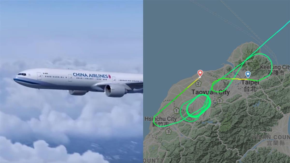 颱風驚魂!華航降落松山失敗 上空繞10圈轉降桃機