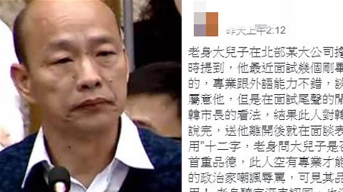面試批韓國瑜!台大生遭永不錄用…網揭真相