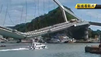 跨港大橋塌成V字形!預計切欄杆開10m寬通道