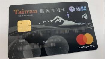 國旅卡放寬使用  明年元旦上路