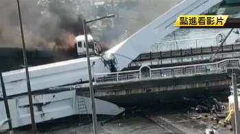 剛下橋就起火!4員工關鍵1分鐘救油罐車駕駛