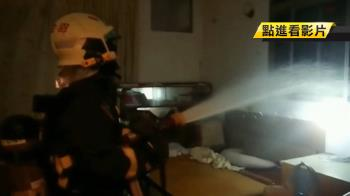 隔壁火勢燒過來!消防員灑水滅火…反遭索賠