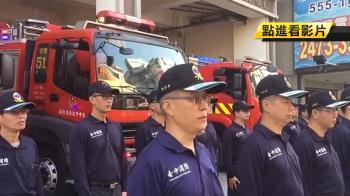 沉痛!超過百名警消因公殉職 盤點台灣救災史