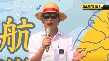2020選戰倒數百日 韓國瑜記者會狀況不斷