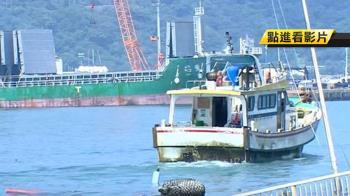 南方澳大型漁船近200噸 四米深水道無法通行