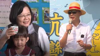 韓國瑜批詐騙台灣!蔡英文:他講話有公信力嗎