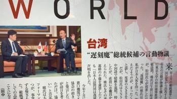 韓國瑜紅到日本!被封「遲到魔」總統候補人