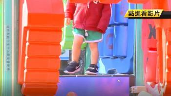 當心!童穿拉繩衣物溜滑梯 消防:不慎恐致命