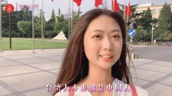 網震怒!台正妹甜蜜告白祖國:台灣人就是中國人