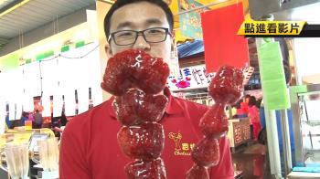草莓糖葫蘆299遭批貴 攤商:點餐時當面口頭告知