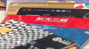 信用卡搶客再掀割喉戰!銀行砸錢祭優惠吸客上門