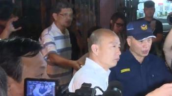 韓國瑜夜襲臨檢釣蝦場 遭客嗆:你幹什麼!